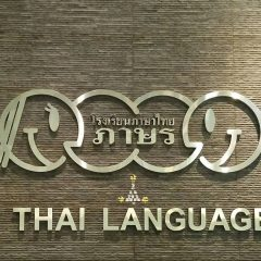 The Thai Competency Test for foreigners